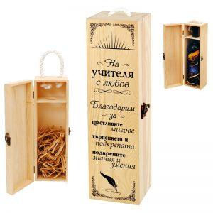 Кутия за вино. Подарък за учител