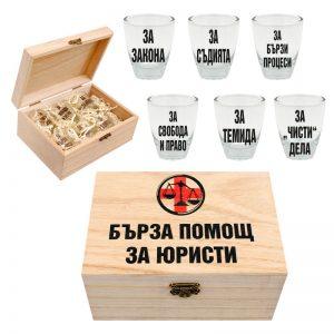 Подарък за юристи - кутия с шотове