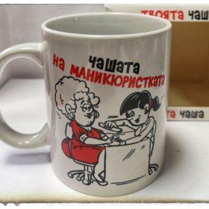 Чашата на маникюристката