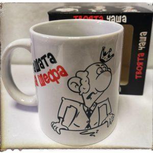 Подарък за шеф -чашата на шефа