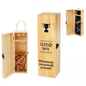 Подарък за шеф кутия за вино