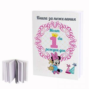 Книга за пожелания за първи рожден ден Мики Маус